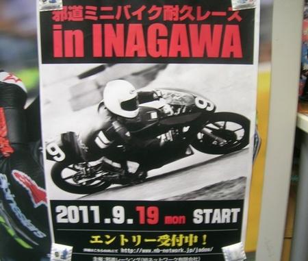 110906.JPG