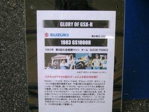2010suzuka8tai_27.JPG
