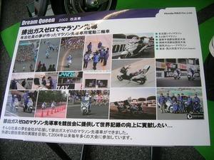 2010suzuka8tai_30.JPG